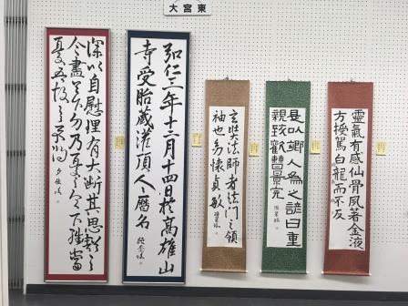 第58回埼玉高校書道展