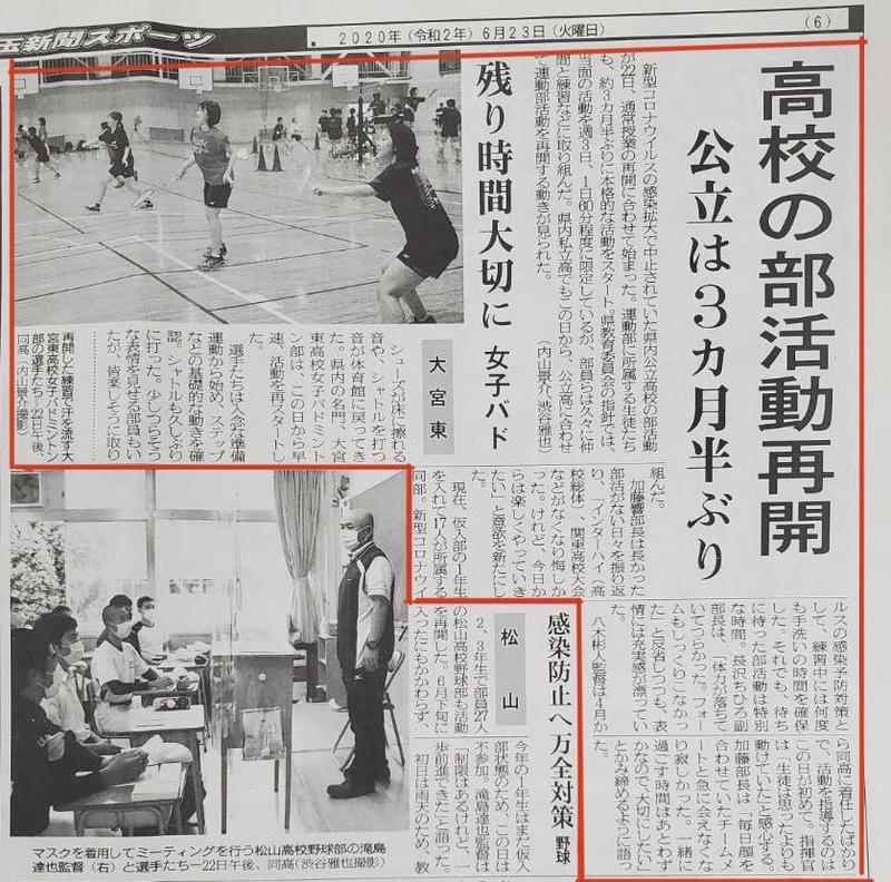 6月23日付 埼玉新聞